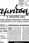 stemnitsa-newspaper