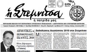 stemnitsa-newspaper