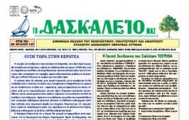1343_Efimerida-Daskaleio_147