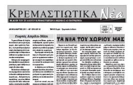 1619-11_KREMASTIOTIKA_NEA_43_v3