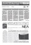 3309-11_KREMASTIOTIKA_NEA_44_2011_V2_TELIKO