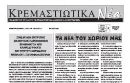 5244-Kremastiotika-nea-41