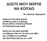 DWSE-MOY-MEROS-NA-KOITAW