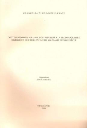 Docteur-Georges-Kiriazis_2004-1
