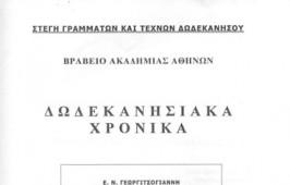KARPATHIOI TEKTONES LAIKOI TEXNITES STO ZARAKA LAKWNIAS 1998