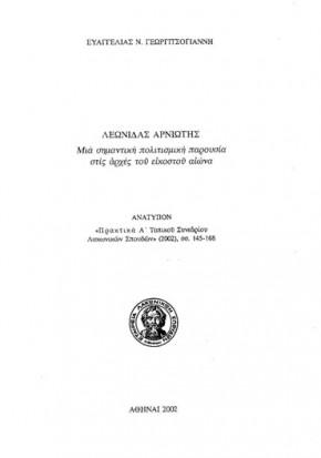 LEWNIDAS AGNIOTIS
