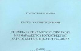 THNIAKOI-MARMARADES-BOYKOYRESTIOY-TO-B-MISO-TOY-19OY-AI