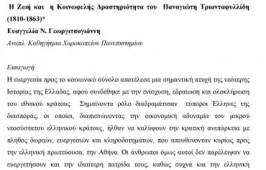TRIANTAFYLLIDIS
