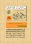 Viotika_analekta_no_61