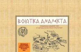 Viotika_analekta_no_63