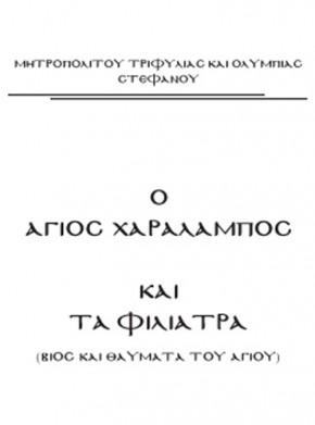 filiatra-1