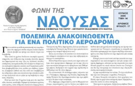 foni-naousas-17-1