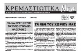 kremastiotika-45-v2