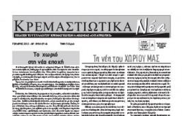 kremastiotika-46_v2