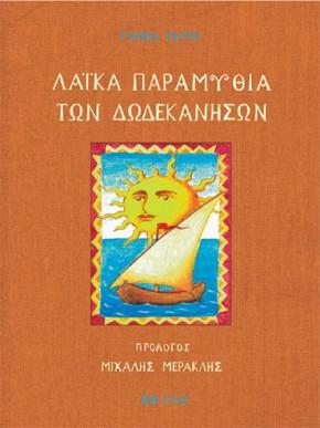 Paramythia-Dodekanisa