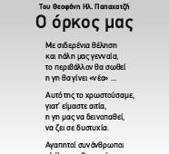 orkos_mas