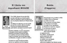 selides_poihshs_2