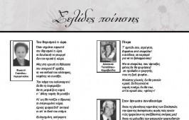 selides_poihshs_5