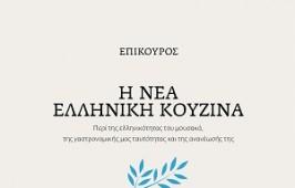 EPIKOUROSNeaEllKouzina