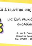 gkrintzia