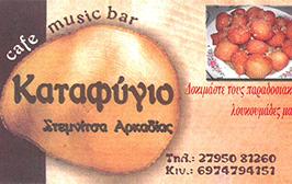 katafigio