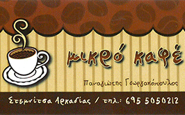 mikro-kafe