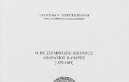 o-ek-stemnitsis-zografos-athanasios-kandris