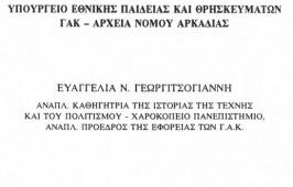 osios-leontio-o-stemnitsiotis