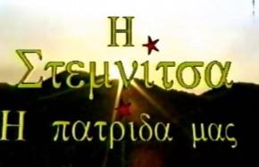 stemnitsa-prosopa-1989