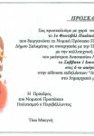 1o-festival-paidikon-xorodion