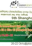 9th-shanghai-oil