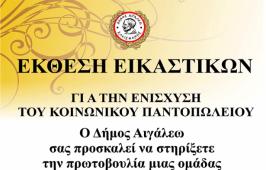 ekthesi-aigaleou