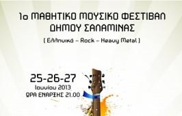 1-mathitiko-mousiko-festival-salaminas
