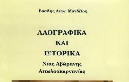 laografika-kai-istorika-neas-avoranis