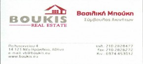 Boukis Real Estate