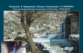 Στεμνίτσα