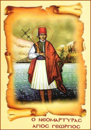 Νεομάρτυρας Άγιος Γεώργιος ο εν Ιωαννίνοις