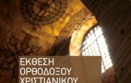 Έκθεση Ορθόδοξου Χριστιανικού Βιβλίου στον Πειραιά