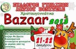 BAZAAR GYNAIKES BONITSAS