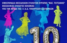 OTSE_2013_Festival10_Kolonia