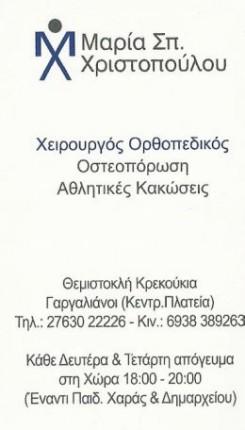 Χειρούργος Ορθοπεδικός