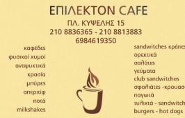 Επιλεκτον Cafe