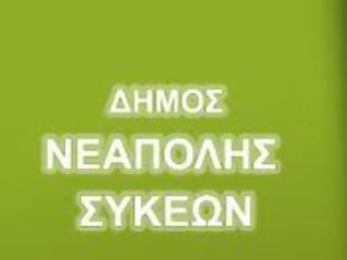 dimos-neapolis-sikeon