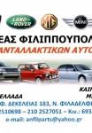 ΑΝΔΡΕΑΣ ΦΙΛΙΠΠΟΥΠΟΛΙΤΗΣ
