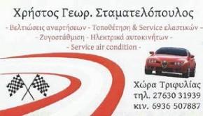 Σταματελόπουλος Γ. Χρήστος