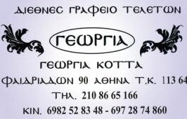 Διεθνές Γραφείο Τελετών Γεωργία