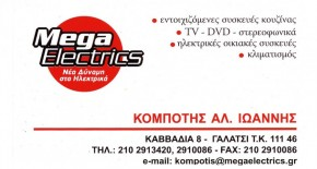 Mega Electrics