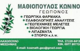 Γεωπόνος