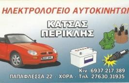 Ηλεκτρολογείο Αυτοκινήτων
