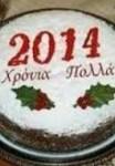 Κοπή πρωτοχρονιάτικης πίτας